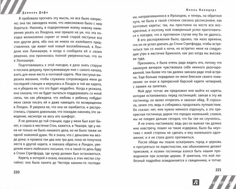 Иллюстрация 1 из 21 для Молль Флендерс. Исповедь куртизанки - Даниель Дефо | Лабиринт - книги. Источник: Лабиринт