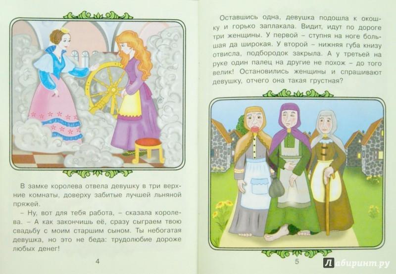 Иллюстрация 1 из 14 для Три пряхи | Лабиринт - книги. Источник: Лабиринт