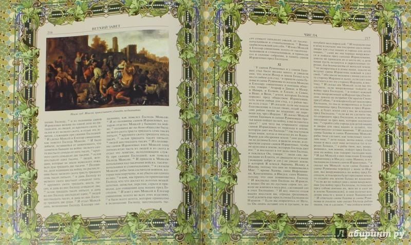 Иллюстрация 1 из 9 для Иллюстрированная Библия (короб) | Лабиринт - книги. Источник: Лабиринт