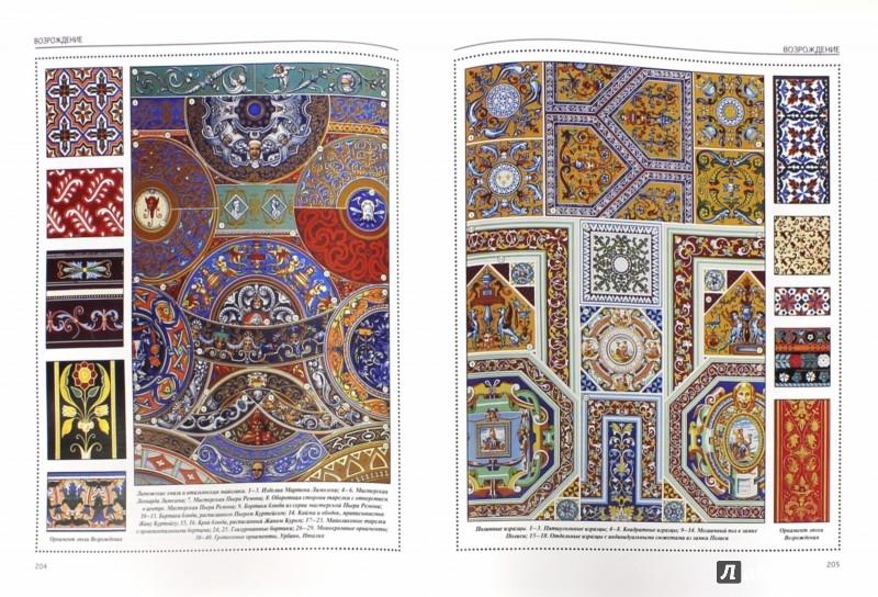Иллюстрация 1 из 32 для Орнаменты всех времен и стилей - Н. Сухорева | Лабиринт - книги. Источник: Лабиринт