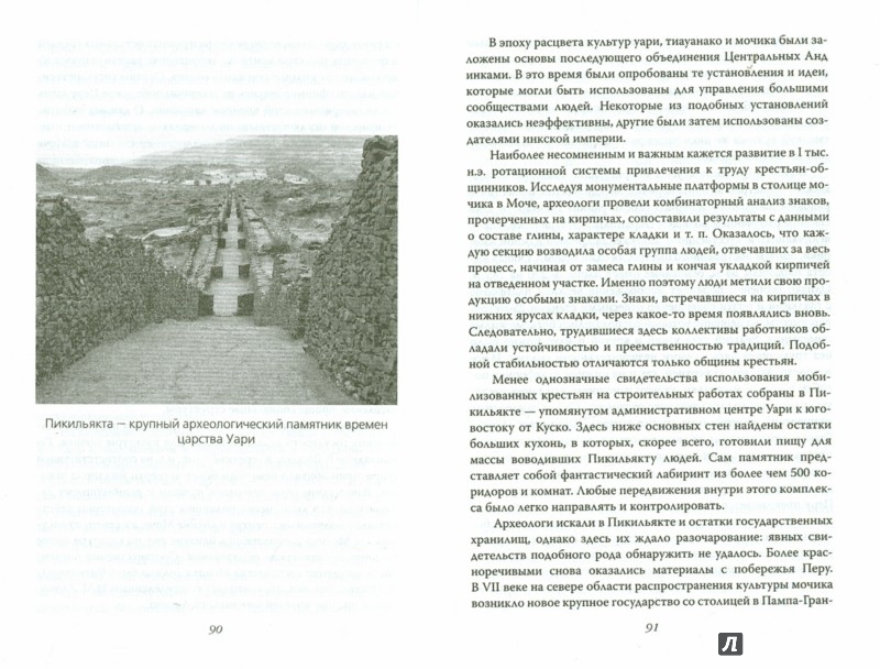 Иллюстрация 1 из 5 для Империя инков - Юрий Березкин | Лабиринт - книги. Источник: Лабиринт