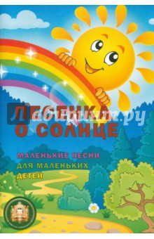 Песенка о солнце. Маленькие песни для маленьких детей песни для вовы 308 cd