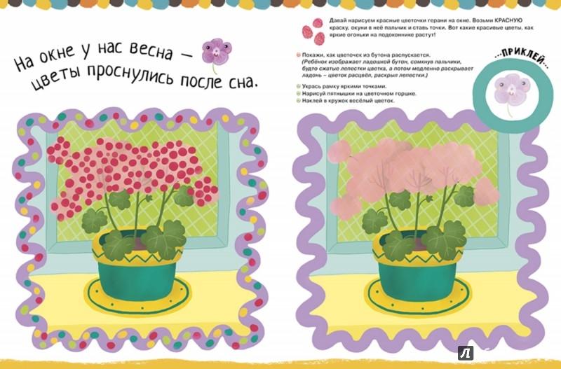 Иллюстрация 1 из 35 для Рисуем пальчиками. Уровень 2 (+ наклейки) - Узорова, Нефедова | Лабиринт - книги. Источник: Лабиринт