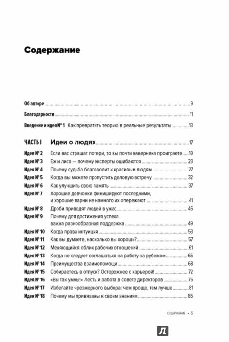 Иллюстрация 1 из 38 для 101 идея для роста вашего бизнеса. Результаты новейших исследований эффективности людей и организац. - Антонио Вайсс | Лабиринт - книги. Источник: Лабиринт