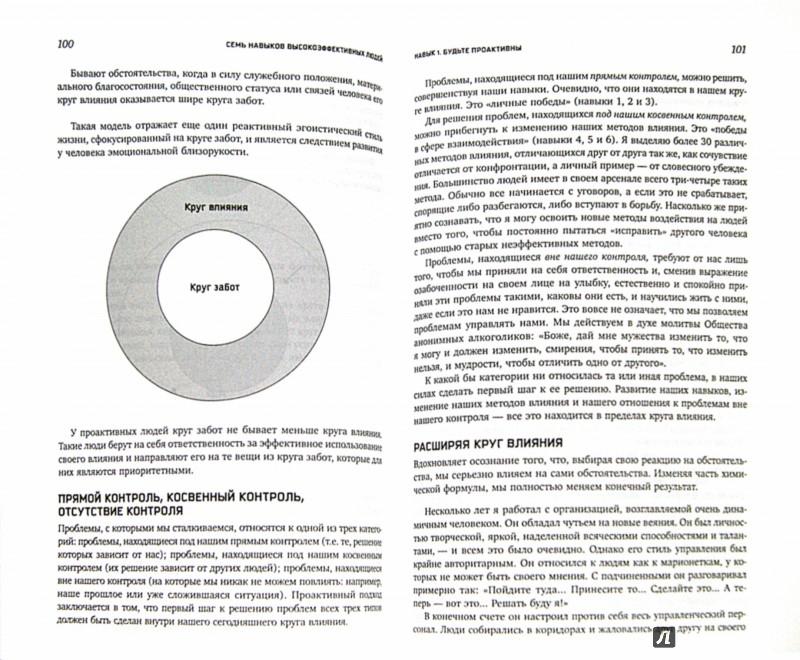 Иллюстрация 1 из 47 для 7 навыков высокоэффективных людей. Мощные инструменты развития личности - Стивен Кови   Лабиринт - книги. Источник: Лабиринт