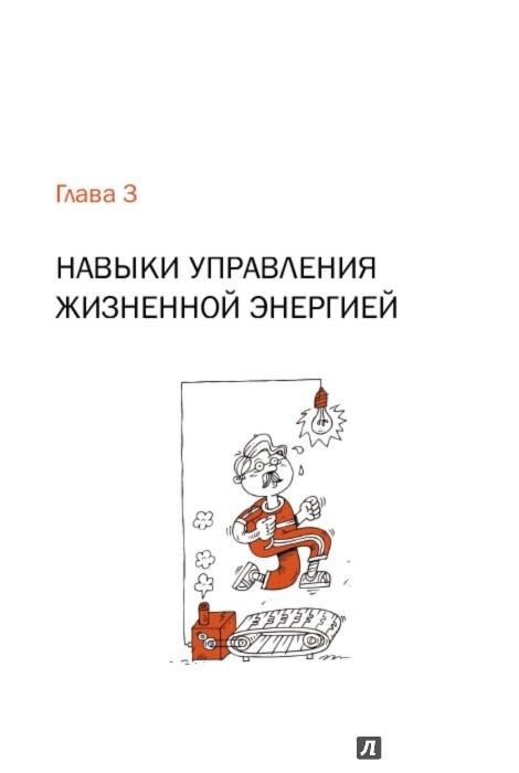 Иллюстрация 1 из 14 для Семь навыков эффективных родителей. Семейный тайм-менеджмент, или Как успевать все - Мороз, Хайнц | Лабиринт - книги. Источник: Лабиринт