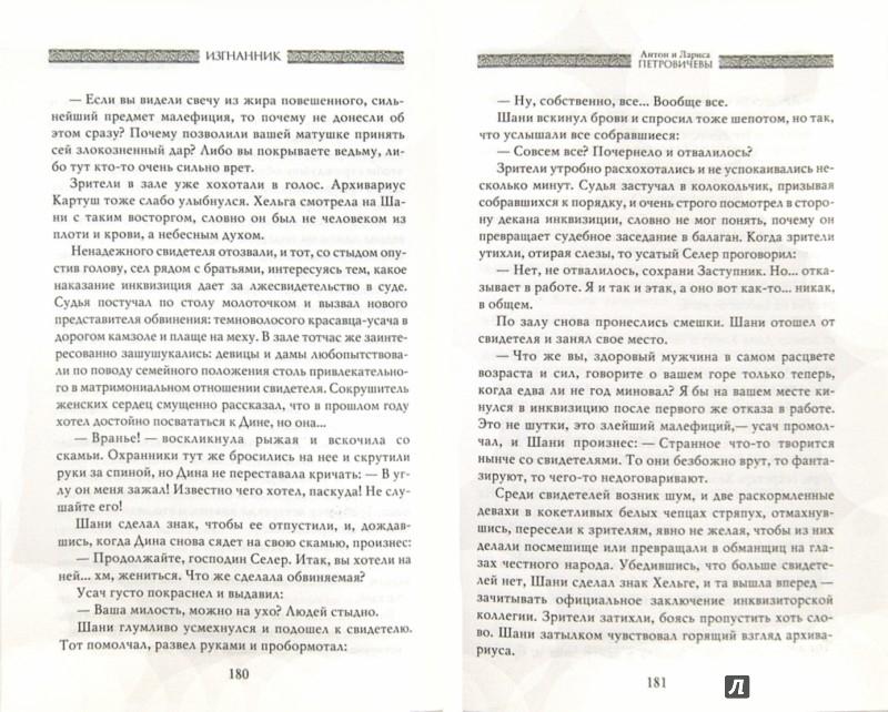 Иллюстрация 1 из 16 для Изгнанник - Петровичев, Петровичева | Лабиринт - книги. Источник: Лабиринт