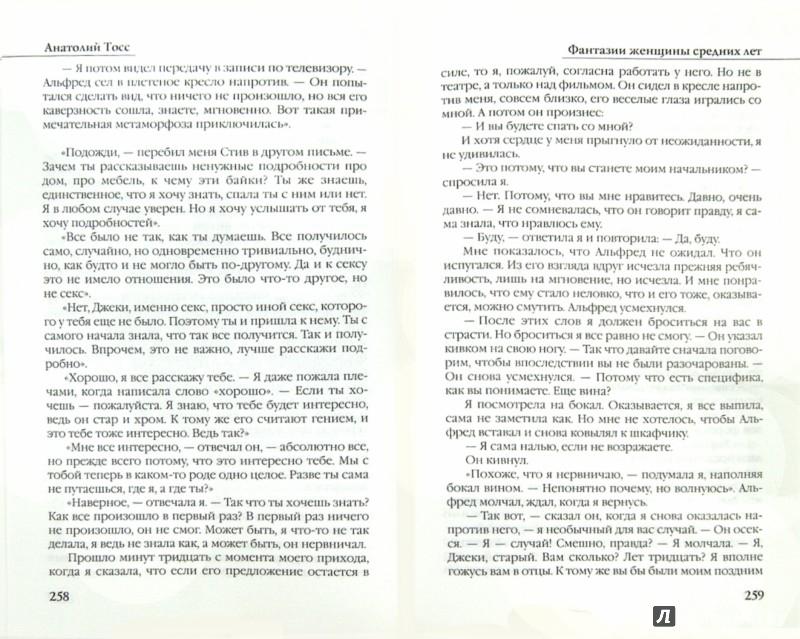 Иллюстрация 1 из 4 для Фантазии женщины средних лет. Фантазии мужчины средних лет - Анатолий Тосс | Лабиринт - книги. Источник: Лабиринт