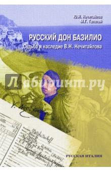 Русский дон Базилио. Судьба и наследие Нечитайлова