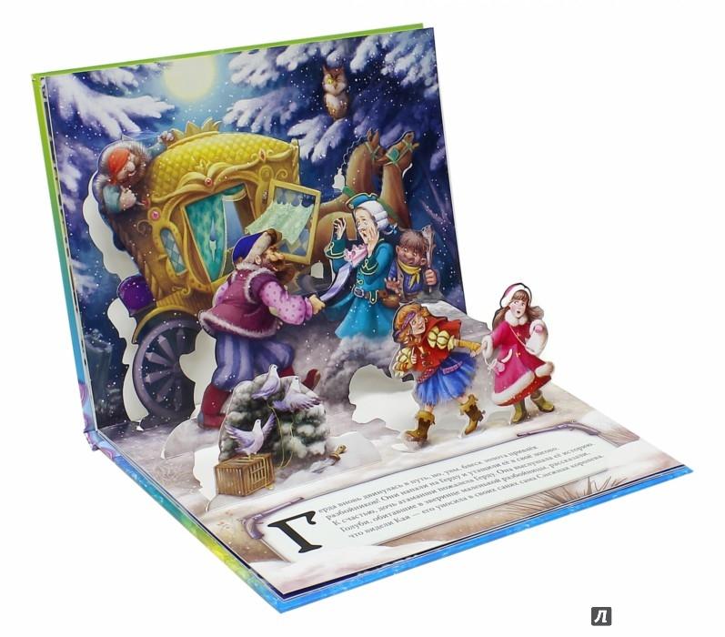 Иллюстрация 1 из 20 для Снежная королева   Лабиринт - книги. Источник: Лабиринт