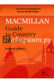 Guide to Country Studies.Student's Book 1