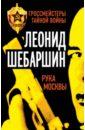 цены на Шебаршин Леонид Владимирович Рука Москвы  в интернет-магазинах