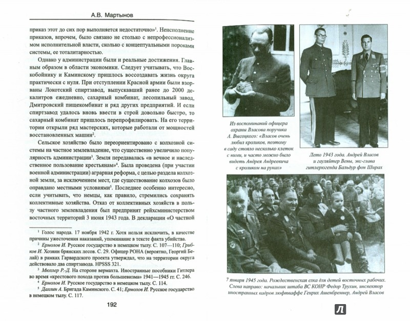 Иллюстрация 1 из 16 для По обе стороны правды. Власовское движение  и отечественная коллаборация - Андрей Мартынов | Лабиринт - книги. Источник: Лабиринт