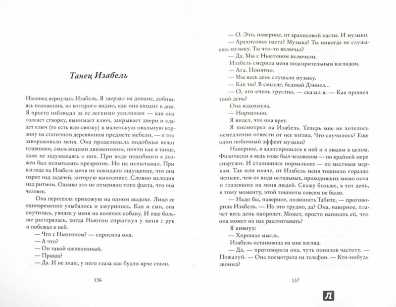 Иллюстрация 1 из 7 для Люди и я - Мэтт Хейг   Лабиринт - книги. Источник: Лабиринт