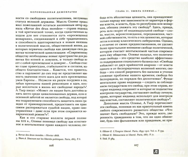 Иллюстрация 1 из 6 для Коронованная демократия. Франция и реформы Наполеона III в 1860-е годы - Мария Уварова | Лабиринт - книги. Источник: Лабиринт