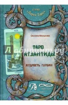 Таро Атлантиды: мудрость глубин. Методическое пособие