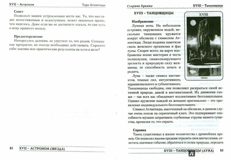 Иллюстрация 1 из 4 для Таро Атлантиды. Мудрость глубин. Методическое пособие - Оксана Малькова | Лабиринт - книги. Источник: Лабиринт