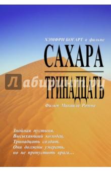 Сахара. Тринадцать (DVD)