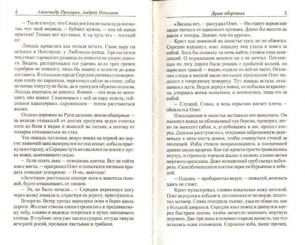 Иллюстрация 1 из 8 для Душа оборотня - Прозоров, Николаев | Лабиринт - книги. Источник: Лабиринт