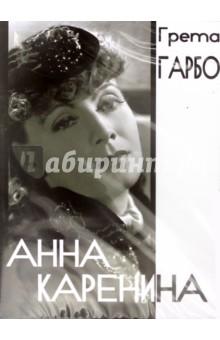 Анна Каренина (DVD) чиполлино заколдованный мальчик сборник мультфильмов 3 dvd полная реставрация звука и изображения