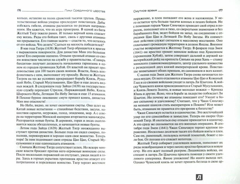Иллюстрация 1 из 20 для Лики Срединного царства. Занимательные и познавательные сюжеты средневековой истории Китая - Бокщанин, Непомнин | Лабиринт - книги. Источник: Лабиринт