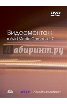 Видеомонтаж в Avid Media Composer 7 (+DVD) красавица и чудовище dvd книга