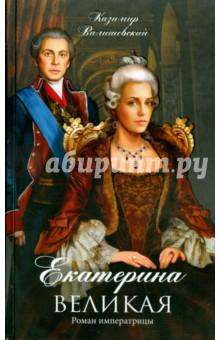 Екатерина Великая. Роман императрицы