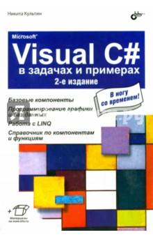 Microsoft Visual C# в задачах и примерах никита культин microsoft® visual c в задачах и примерах 2 е издание