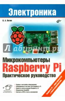 Микрокомпьютеры Raspberry Pi Практическое руководство