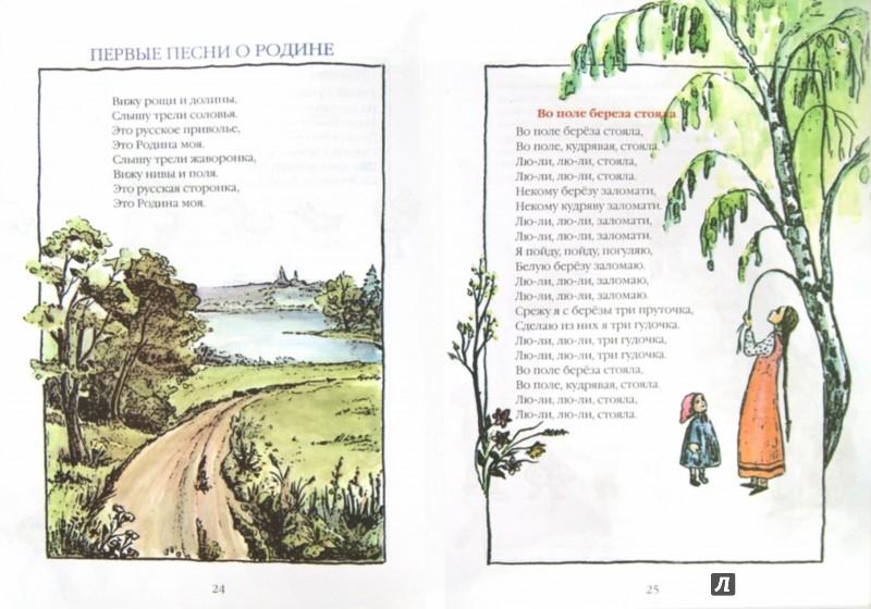 Иллюстрация 1 из 21 для Ладушки | Лабиринт - книги. Источник: Лабиринт