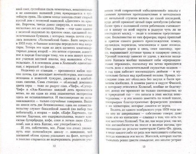 Иллюстрация 1 из 5 для Хладнокровное убийство - Трумен Капоте | Лабиринт - книги. Источник: Лабиринт