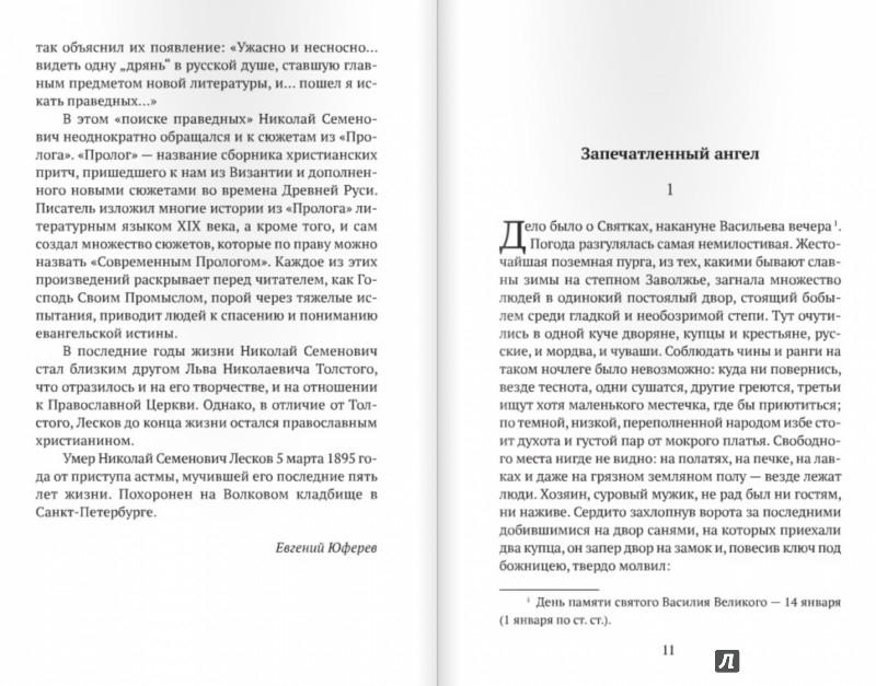 Иллюстрация 1 из 17 для Повести и рассказы - Николай Лесков | Лабиринт - книги. Источник: Лабиринт