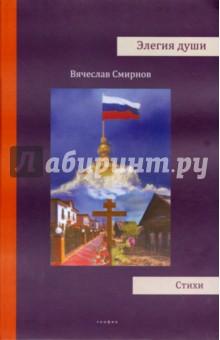 Смирнов Вячеслав » Элегия души