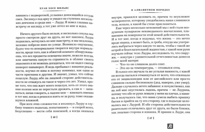 Иллюстрация 1 из 13 для В алфавитном порядке - Хуан Мильяс | Лабиринт - книги. Источник: Лабиринт