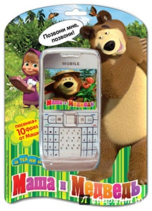 Иллюстрация 1 из 3 для Телефон Маша и Медведь (5738GT) | Лабиринт - игрушки. Источник: Лабиринт