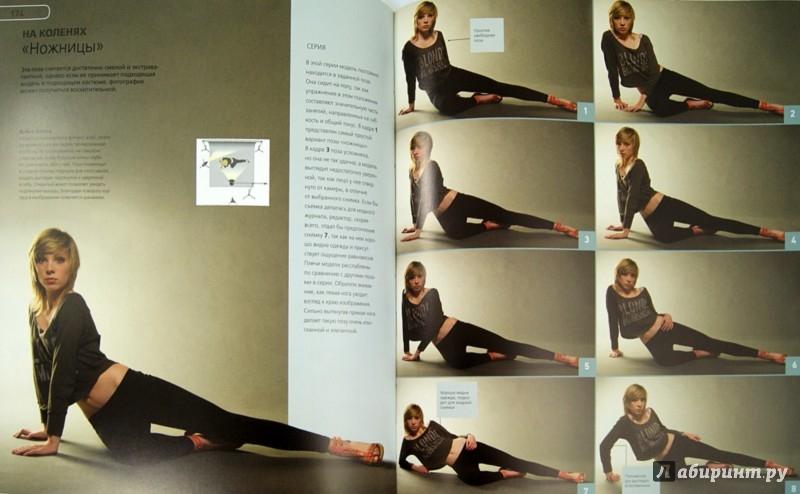 Иллюстрация 1 из 16 для Модельная фотография. 1000 поз - Элиот Сигел | Лабиринт - книги. Источник: Лабиринт