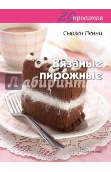 Вязаные пирожные