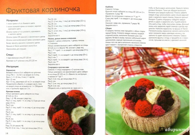 Иллюстрация 1 из 18 для Вязаные пирожные - Сьюзен Пенни | Лабиринт - книги. Источник: Лабиринт