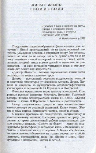 Иллюстрация 1 из 20 для Доктор Живаго - Борис Пастернак | Лабиринт - книги. Источник: Лабиринт