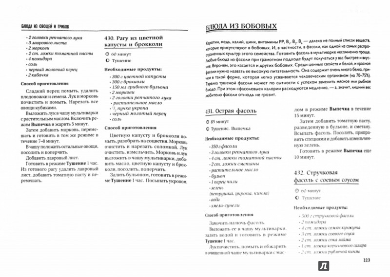 Иллюстрация 1 из 4 для Мультиварка. Книга о вкусной и здоровой пище - Ирина Михайлова | Лабиринт - книги. Источник: Лабиринт
