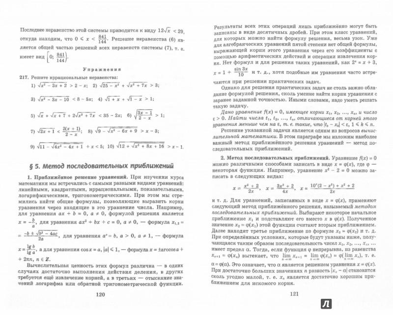 Иллюстрация 1 из 16 для Алгебра и начала математического анализа. 11 класс. Учебник. Углублённый уровень. ФГОС - Виленкин, Шварцбурд, Ивашев-Мусатов | Лабиринт - книги. Источник: Лабиринт