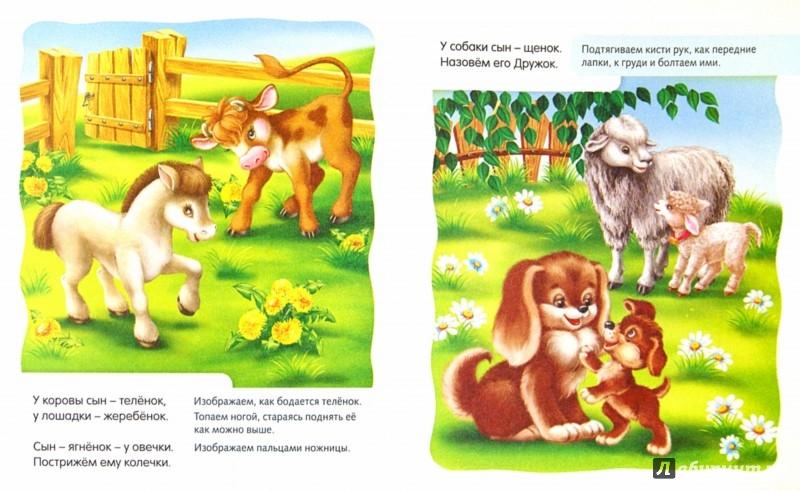 Иллюстрация 1 из 23 для Стихи с движениями. Играть мы стали в прятки - Марина Султанова | Лабиринт - книги. Источник: Лабиринт