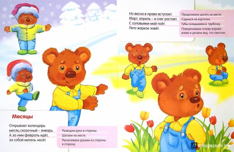 Иллюстрация 1 из 25 для Стихи с движениями. Мы по лесенке бежали - Марина Султанова | Лабиринт - книги. Источник: Лабиринт