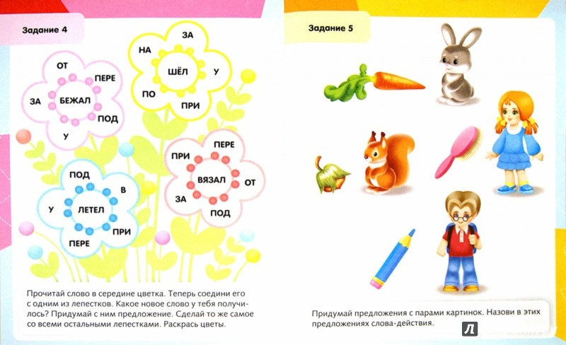 Иллюстрация 1 из 20 для Развитие речи. Игры с глаголами - Марина Кузьмина | Лабиринт - книги. Источник: Лабиринт
