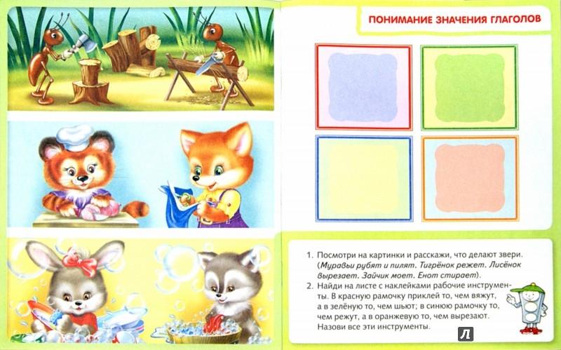 Иллюстрация 1 из 21 для Тесты по развитию речи для детей 4-5 лет - Марина Кузьмина | Лабиринт - книги. Источник: Лабиринт
