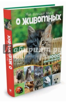 Моя большая книга о животных. 1000 фотографий моя книга о животных