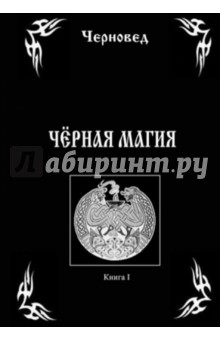 Черная Магия книга ведуна волховникъ 1 книга 7