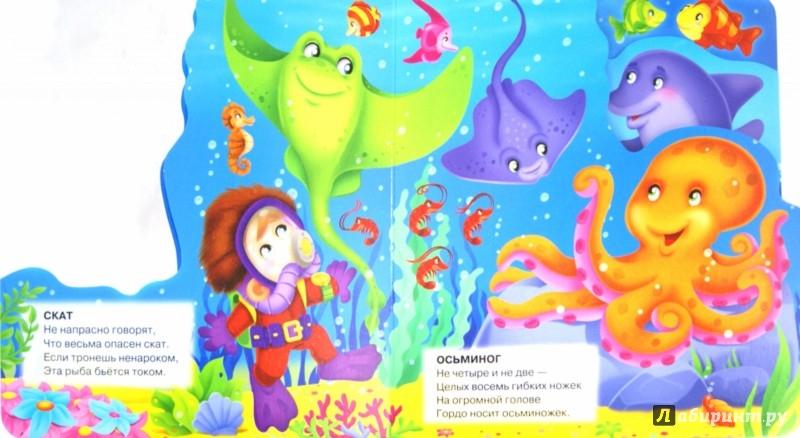 Иллюстрация 1 из 12 для Постраничная вырубка. Кто живет в океане - Наталья Ушкина | Лабиринт - книги. Источник: Лабиринт
