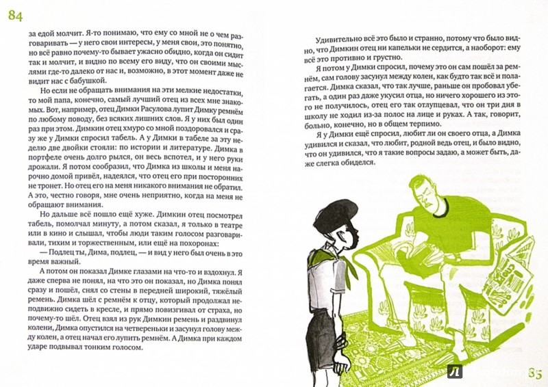 Иллюстрация 1 из 24 для Пусть он останется с нами - Максуд Ибрагимбеков | Лабиринт - книги. Источник: Лабиринт