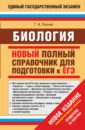 Лернер Георгий Исаакович ЕГЭ Биология. Новый полный справочник для подготовки